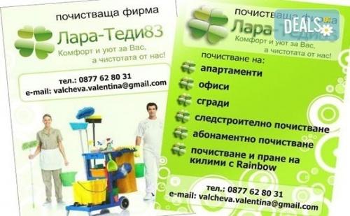 Рекламни Материали за Вашата Фирма! Вземете 500 или 1000 бр. Едностранни/ Двустранни Флаери от Офис 2