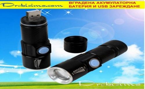 Мощно фенерче с USB зареждане