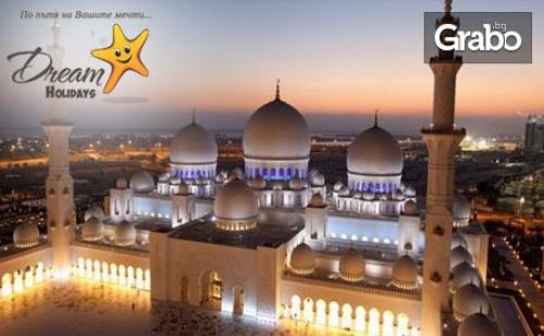Eкскурзия до Дубай през Септември! 7 нощувки със закуски, плюс самолетен билет и летищни такси