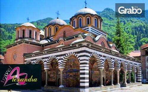 Екскурзия до Рилски манастир, Рупите, Мелник, Благоевград! Нощувка със закуска и транспорт