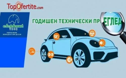 Годишен технически преглед на лек автомобил, джип, бус или лекотоварен в България Мол