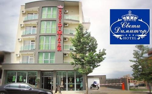 Лято в Приморско, Хотел Свети Димитър 3*: Нощувка със Закуска