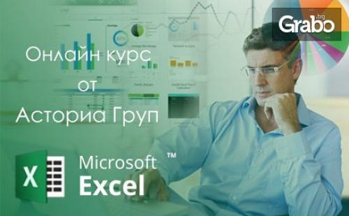 Онлайн обучение по програма Excel