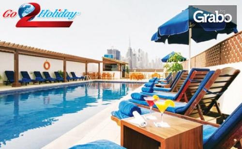 В Дубай през Февруари или Март! 4 нощувки със закуски и 2 вечери, плюс самолетен билет и 4 допълнителни екскурзии
