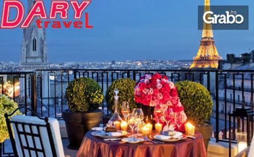 Екскурзия до Париж през Септември с 4 нощувки със закуски, самолетен билет и летищни такси