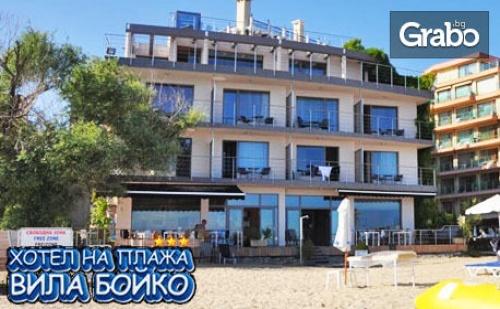 Морски релакс в Слънчев бряг! Нощувка със закуска - без или със обяд и вечеря, от Хотел на плажа Вила Бойко***