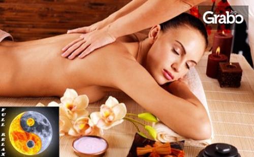 Антицелулитен масаж на ханш, бедра, корем и паласки, или Юмейхо масаж на цяло тяло и Шиацу масаж на проблемни зони