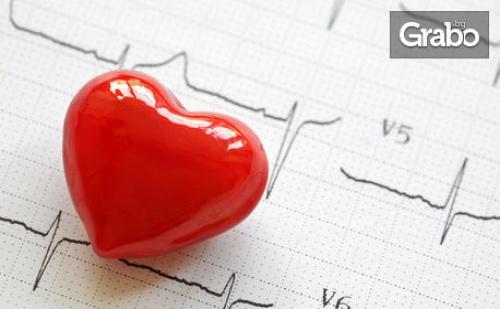 Изследвания на липиден профил, плюс преглед при кардиолог и ЕКГ
