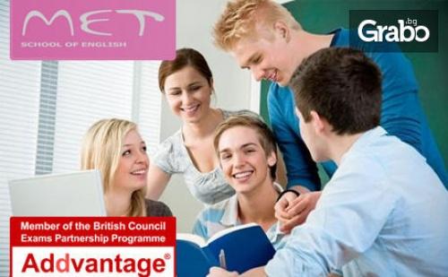 Курс по Английски език - ниво по избор от А1 до С1, или FCE, CAE на Cambridge