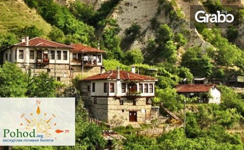 Еднодневна екскурзия до Рупите, Мелник и Роженския манастир на 9 Октомври
