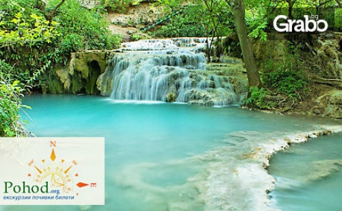 Еднодневна екскурзия до Крушунски водопади, Ловеч и Деветашка пещера на 8 Октомври
