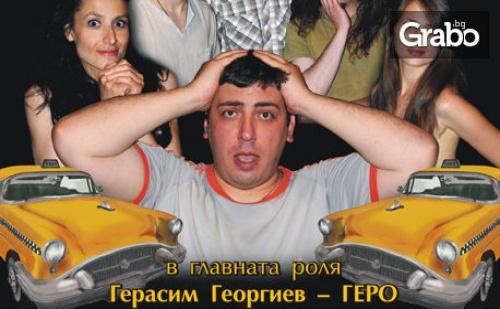 Герасим Георгиев - Геро в комедията Между два стола на 7 Октомври
