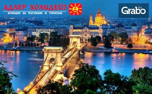 През Октомври в Будапеща! 3 нощувки със закуски и транспорт