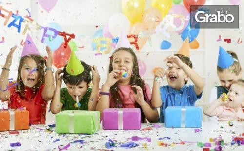 Парти за до 15 деца! 2 часа и половина забавление с аниматори, меню и наем на зала и ресторант