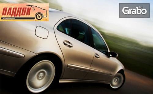 Цялостен преглед на автомобил