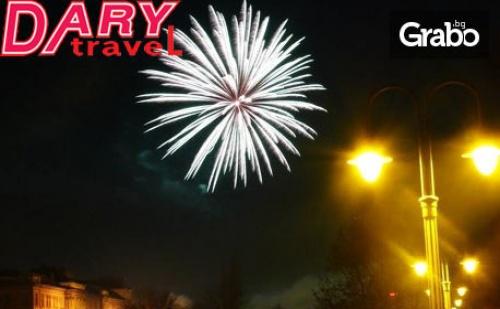 Нова година в Сърбия! Екскурзия до Ниш с 3 нощувки със закуски и 1 вечеря в Хотел My Place****, плюс транспорт