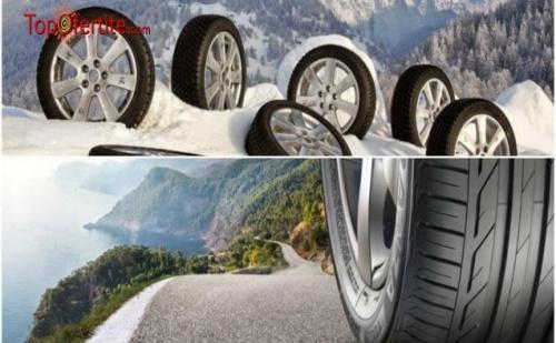 Смяна на гуми с включенo сваляне, качване монтаж, демонтаж и баланс на 2 бр. от сервиз ,,Катана'' за 7.80 лв