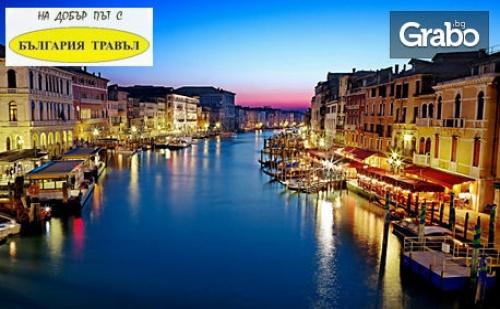 Last minute екскурзия до Загреб, Венеция, Залцбург, Виена и Будапеща! 4 нощувки със закуски и транспорт