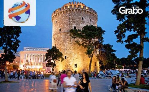 Съботна разходка в Гърция! Еднодневна екскурзия до Солун