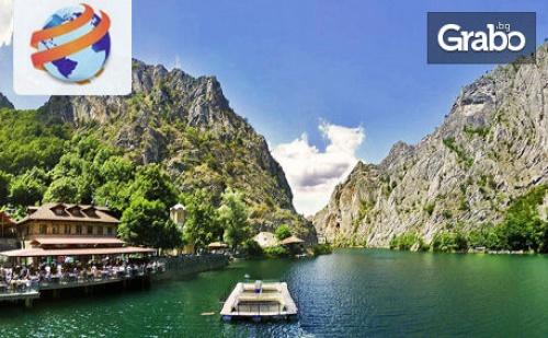 На гости в Македония! Еднодневна екскурзия до Скопие и езерото Матка