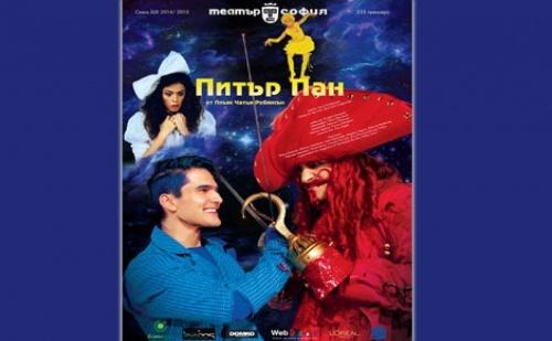 """Заведете децата на невероятната постановка """"Питър Пан"""" на 20-ти Ноември, с билет за ДВАМА"""