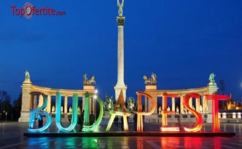 4-дневна предколедна екскурзия до Будапеща с включени 2 нощувки + закуски и транспорт