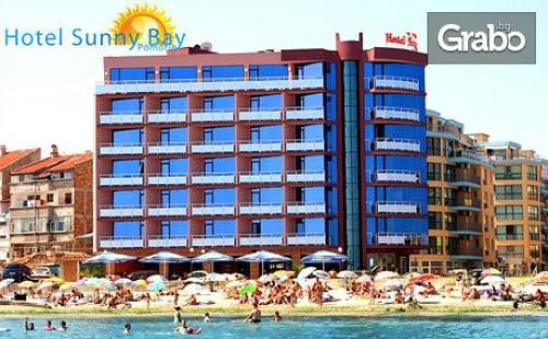 Запази морската си почивка в началото на сезона в Поморие! Нощувка на база All Inclusive, от Хотел Sunny Bay**