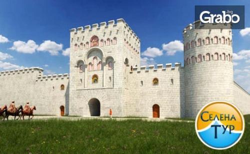 Виж старите български столици! Екскурзия до Велики Преслав, Шумен, Плиска и Мадара! Нощувка със закуска и транспорт