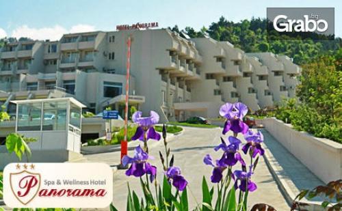 Релакс в Сандански! 1 или 2 нощувки със закуски и вечери, Хотел Панорама