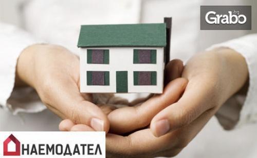 50% отстъпка от комисиона за договаряне на месечен наем или продажба на недвижим имот