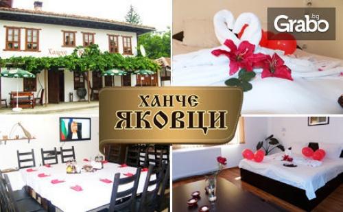 Уикенд за Свети Валентин в Еленския балкан! 2 нощувки за двама със закуски и празнична вечеря, Ханче Яковци
