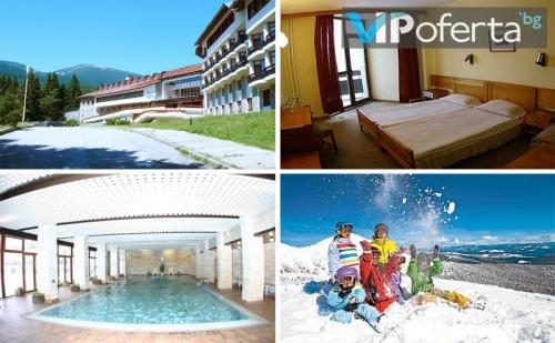 Еднодневен пакет на база All Inclusive Light със или без карта за ски писти в Хотел Рила, Семково