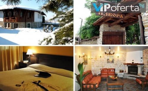 Еднодневен пакет през януари и февруари в Хотел Извора, Арбанаси