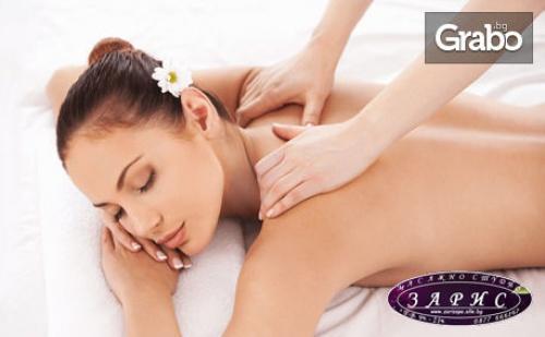 Масаж на цяло тяло по избор - балийски релаксиращ или тракийски, или подмладяваща терапия за лице и тяло Зарис