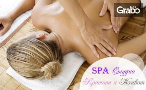 Релаксиращ масаж цяло тяло, плюс рефлексотерапия на стъпала и длани и акупунктура на глава