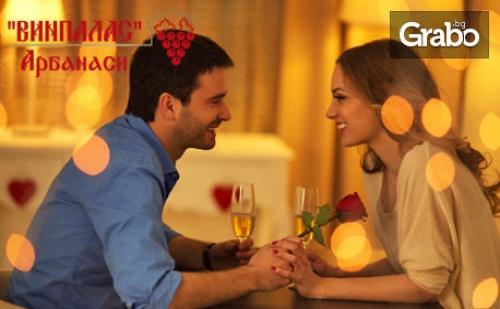 Свети Валентин за двама в Арбанаси! 1, 2 или 3 нощувки със закуски и романтична вечеря, от Хотелски комплекс Winpalace**