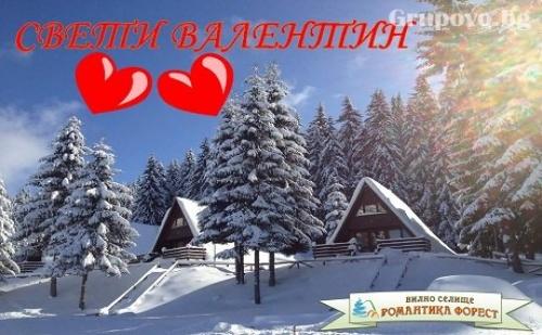 СПА почивка за Свети Валентин! Нощувка със закуска и романтична вечеря + СПА център от Романтика Форест, яз. Широка поляна