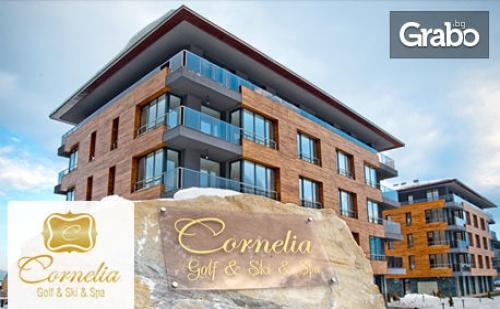 Ски и SPA релакс край Банско! 3 или 5 нощувки със закуски и вечери за двама, от Aпарт хотел Корнелия Голф, Ски & SPA***