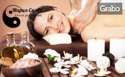 Ароматерапевтичен масаж с етерични масла на цяло тяло