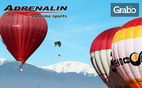 Панорамно издигане с балон край Пловдив или София - на 21 или 28 Януари