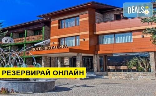 Нощувка на база Закуска, Закуска и вечеря, Закуска, обяд и вечеря в Хотел Роял СПА
