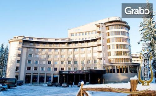 Зимна SPA почивка за двама в Пампорово! 2, 3, 4 или 5 нощувки със закуски и вечери, от SPA хотел Орфей****