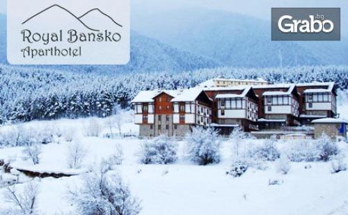 Last minute за ски и SPA в Банско! 2 или 3 нощувки със закуски и вечери за двама, от Апартхотел Роял Банско**