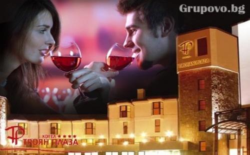 Четиризвезден Свети Валентин за ДВАМА в хотел Троян Плаза****