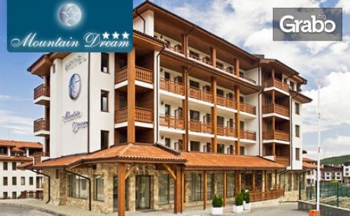 Релакс и ски в Банско! 2 или 3 нощувки със закуски и вечери, плюс SPA, от Хотел Mountain Dream***