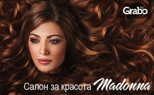 Арганова терапия за коса с подстригване, боядисване и прическа по избор, или професионален грим