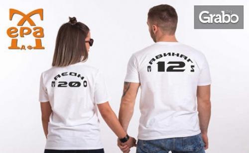 Комплект от 2 броя тениски за влюбени, размер и модел по избор