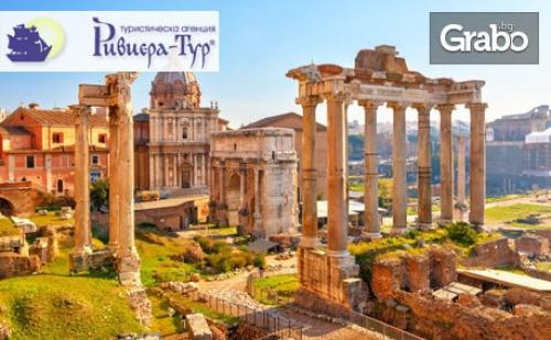 Виж Рим, Флоренция и Милано! Екскурзия до Италия с 5 нощувки със закуски, плюс самолетен и автобусен транспорт