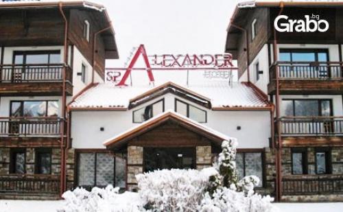 На ски в Банско! 2 или 3 нощувки със закуски, плюс сауна и минерален басейн, от Хотел Александър SPA***