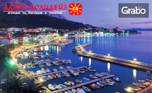 До Черна гора през Май! Екскурзия до Будва и Котор с 3 нощувки със закуски и вечери, плюс транспорт